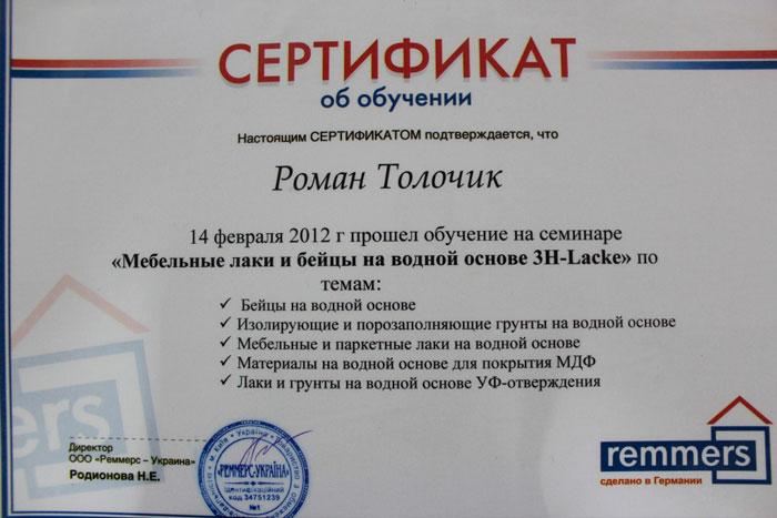 Сертифікат Remmers