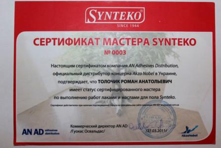 Сертифікат Synteko